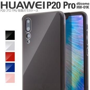HUAWEI P20 Pro 背面9Hガラスハードケース カバー HUAWEI ファーウェイ ピ-トゥエンティープロ スマホケース