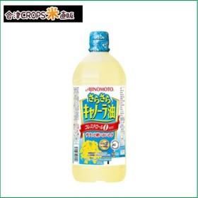 【1ケース】 さらさらキャノーラ油 (1000g×10本) AJINOMOTO 【同梱不可】【送料無料】