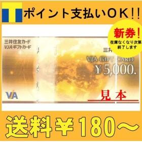 【美品】 金券 ギフト券 VISA(VJA)5000円券   ※送料無料対象外商品※