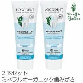 歯磨き粉 オーガニック ロゴナ(LOGONA) ミネラルはみがき粉 75ml×2個セット 購入金額別特典あり 正規品 無添加 送料無料 デンタルケア