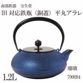 南部鉄器 宝生堂 IH対応鉄瓶(銅蓋) 平丸アラレ 1.2L 瑠璃 700094