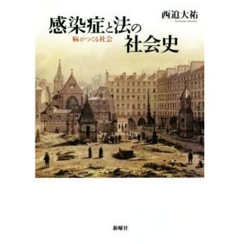 感染症と法の社会史 病がつくる社会/西迫大祐(著者)