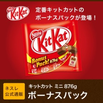 【ネスレ公式通販】キットカット ミニ 876g ボーナスパック【KITKAT チョコレート】