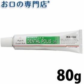 日本自然療法株式会社デンタルポリスDX80g  歯磨き粉/ハミガキ粉