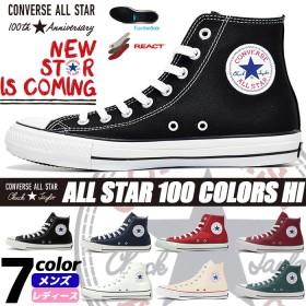 【コンバース スニーカー オールスター ハイカット】CONVERSE ALL STAR 100 COLORS HI【CHUCK TAYLOR チャックテイラー】黒 ブラック 白 ホワイト 赤 レッド