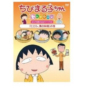 ちびまる子ちゃんセレクション『ヒロシ、男の料理』の巻 / ちびまる子ちゃん (DVD)
