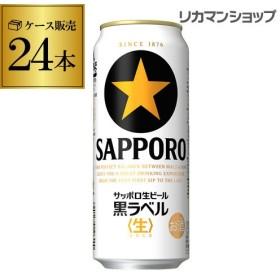 サッポロ 生ビール 黒ラベル 500ml 缶×24本 1ケース ビール 国産 サッポロ 缶ビール 長S
