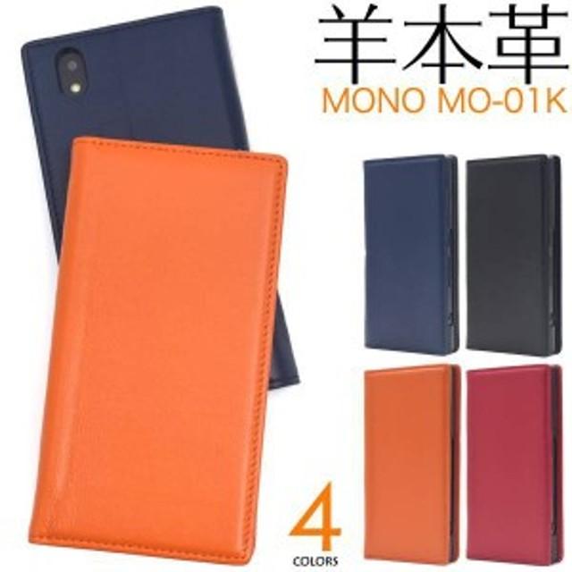 14bb64a354 MONO MO-01K ケース 手帳型 本革シープスキンレザー カバー モノ スマホカバー スマホケース