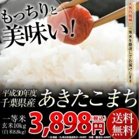 送料無料 平成30年 千葉県産 あきたこまち 玄米 10kg (白米8.8kg)※一部地域へのお届けは別途送料が発生