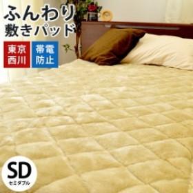 【送料無料】東京西川 アクリル 毛布敷きパッド セミダブル 120×205cm ベージュ 帯電防止 ローズオイル ( 西川 敷きパッド シンプル )