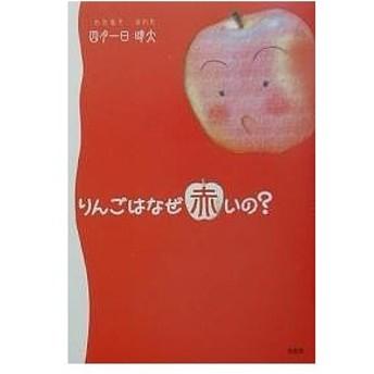 りんごはなぜ赤いの?/四月一日晴太