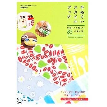 手ぬぐいスタイルブック かわいくて楽しい85の使い方/君野倫子(著者)