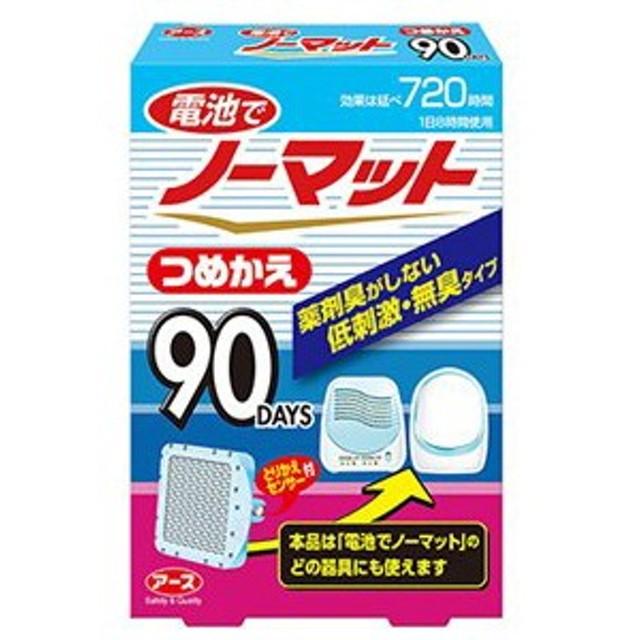 電池でノーマット  つめかえ 90日用 1個入 【アース製薬】 【防除用医薬部外品】【季節品の為