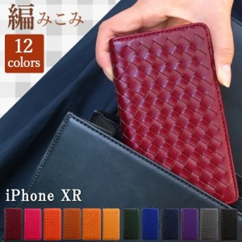 iPhone XR ケース カバー 手帳 手帳型 編み込み iphonexrケース iphonexrカバー iphone xrケース iphonexr手帳型 アイフォーン