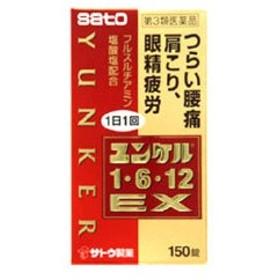 【第3類医薬品】ユンケル1・6・12EX 150錠【佐藤製薬】