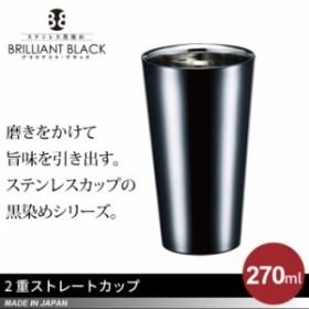 タンブラー 270ml ステンレス 黒染め 二重構造 日本製 燕三条 コップ グラス ビール ギフト 贈り物 プレゼント 引出物 お祝