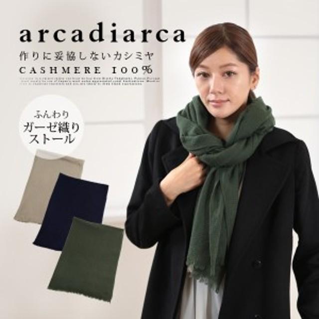 arcadiarca カシミヤ100% レディースガーゼ織りストール フリーサイズ (送料無料) (在庫限り)