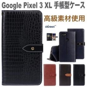 【閉店セールのため♪送料込1480円】 Pixel 3 XL クロコダイル ケース手帳型  ワニ柄 手帳 手帳型ケース
