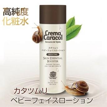 【送料無料】 ジャミンギョン クレマカラコール かたつむりローション150ml (化粧水) カタツムリローション スネイルローション 韓国化粧品