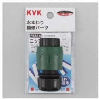 KVK(ケーブイケー) ホースジョイント・ワンタッチニップルセット 屋外散水ホース用 PZ814