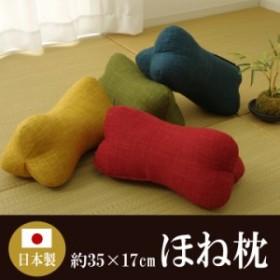 枕 まくら 枕 日本製 国産 「ほね枕」4色展開(tm) 枕 和風 和柄 日本製 昼寝 ごろ寝枕 敬老の日