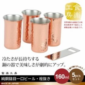 ビアカップ 160ml 4個セット 栓抜き付 箱入り 純銅 槌目 一口ビアカップ 銅 タンブラー 日本製 燕三条 ビール コップ グラ