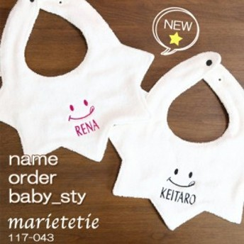marietetie スタイ ふわギザ スマイル / 名入れ 無料 日本製 ベビー 女の子 男の子 出産祝い 名前 入り よだれかけ マリーテティー