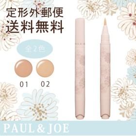 ポール&ジョー コンシーラー ペン 選べる2色 -PAUL&JOE-