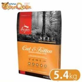 オリジン キャット&キトゥン 5.4kg
