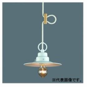後藤照明 ペンダントライト 《ホワイトプリンセス》 アルミP1セード CP型 電球別売 E26口金 GLF-3409X