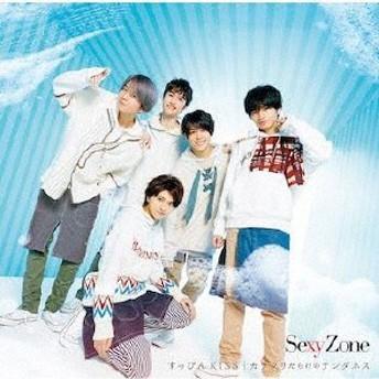 Sexy Zone/カラクリだらけのテンダネス/すっぴんKISS(初回限定すっぴん盤)(DVD付)