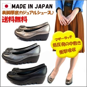 ファーストコンタクト パンプス 靴 日本製 パンプス 黒 母の日 厚底 ウェッジパンプス 走れるパンプス 痛くない コンフォートシューズ FIRST CONTACT フィス 通勤 楽な履き心
