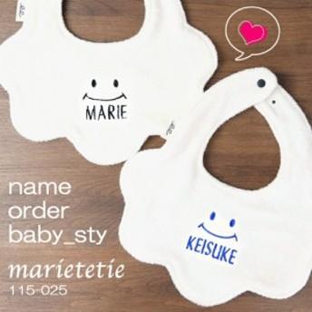marietetie スタイ ふわもこ スマイル / 名入れ 無料 日本製 ベビー 女の子 男の子 出産祝い 名前 入り よだれかけ マリーテティー