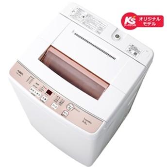【アクア】 全自動洗濯機 AQW-KS6G(P) 全自動6-6.9kg