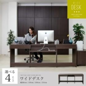 パソコンデスク ワイドデスク 180 190 200 210 cm 奥行 50 配線収納 デスク ワークデスク 木製 システムデスク オフィス家具