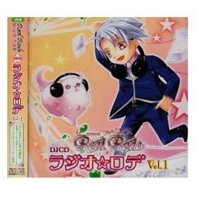DJCD ラジオ☆ロデ Vol.1 中古 良品 CD
