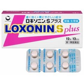 【第1類医薬品】 【selfM】 ★ロキソニンSプラス 12錠 2個セット ■【第1類医薬品の使用につい
