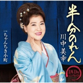 川中美幸/半分のれん(DVD付)