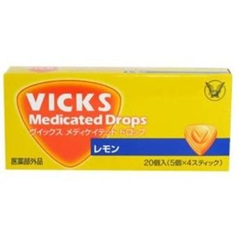 【メール便発送可能!】VICKS(ヴイックス) メディケイテッド ドロップ レモン味 20個入【大正製