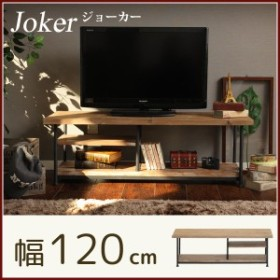 Joker TVボードジョーカー テレビボード 120 75-350 使い込まれた表情を持つ味わい豊かな家具