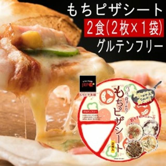 グルテンフリー もちピザシート 1袋(55g×2枚入)