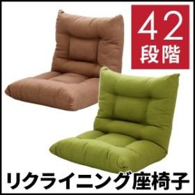 ギア式42段階 リクライニング座椅子 83-777 83-878