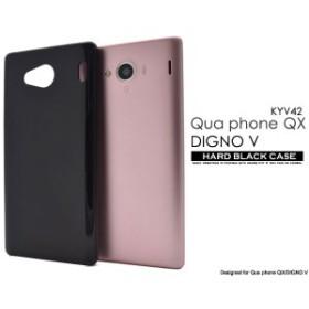 9e9c91e97a DIGNO V/Qua phone QX KYV42 ケース ブラックハードケース カバー ディグノブイ キュアフォンキュー