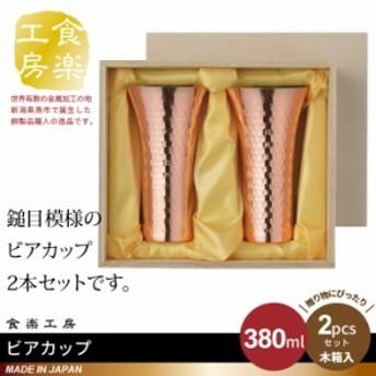 ビアカップ 380ml 2個セット 木箱入り 純銅 槌目 銅 タンブラー 日本製 燕三条 ビール コップ グラス カップ おしゃれ ギ