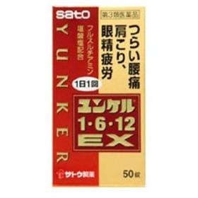 【第3類医薬品】ユンケル1・6・12EX 50錠【佐藤製薬】