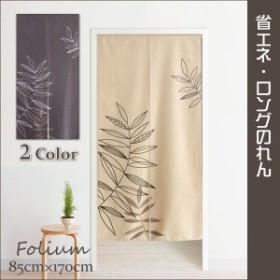 のれん  遮熱・省エネ モダンリーフデザイン 85×170cm フォリウム 日本製