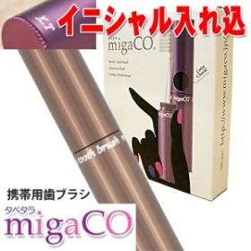 携帯用 歯ブラシ イニシャル入れ込 タベタラmigaCO ブラウン