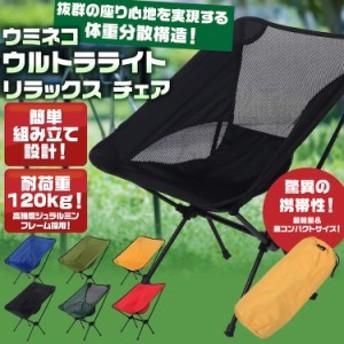 アウトドア チェア ブラック ツーリング 折りたたみ 椅子 軽量 アルミ製 コンパクト ソロ キャンプ 花見 運動会 いす メッシュ ウミネコ