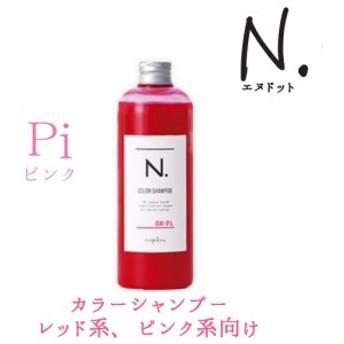 N. カラーシャンプー320ml Pi <ピンク> 【napla_ナプラ_エヌドット】