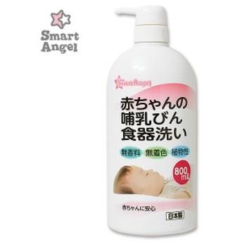 SmartAngel)赤ちゃんの哺乳びん食器洗い 本体(800ml)[西松屋]